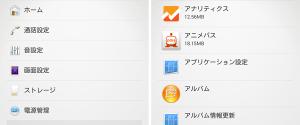 【Z3】非rootで無効化して問題ないアプリ・サービス一覧(SOL26版)
