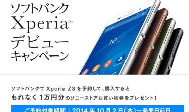 【Z3】ソフトバンク版Xperia Z3は11/21(金)-30(日)までに購入すべし!