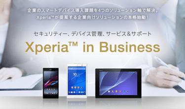 【コラム】Xperia in BusinessはXperiaでようやくXperiaが業務用途として使える日が来るのか?