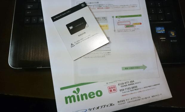 mineo-sim-change04