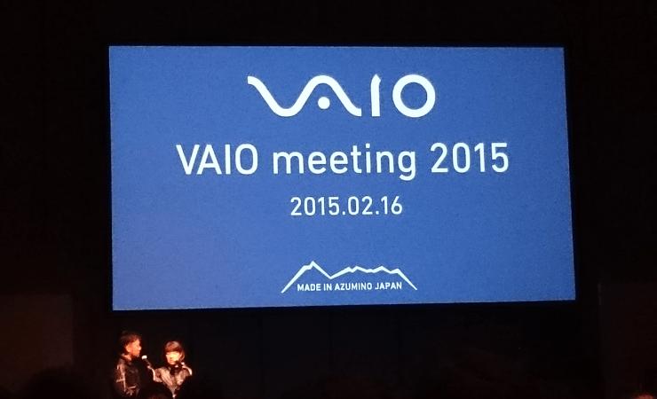 【コラム】VAIO meeting 2015で垣間見えたVAIOスマホの後ろ姿