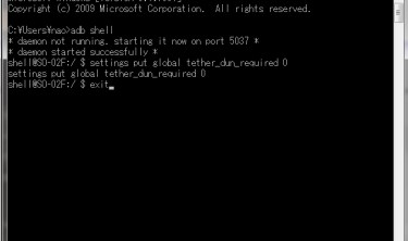 【MVNO】非rootなドコモ端末をMVNO SIMでテザリングを可能にする方法(中級者向け)