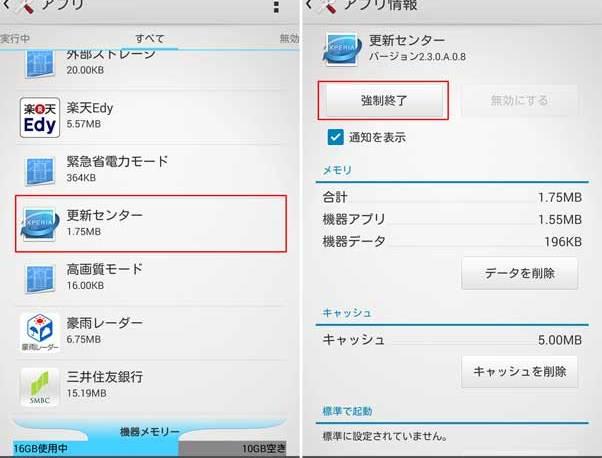 <再訂正>【Z2・Z3・Z3 Compact】<アップデートしちゃダメ!>MVNOテザリングしている方はアップデートしたらダメ!!!