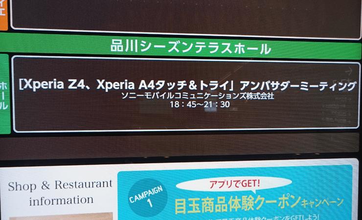 【イベント報告】シェア・満足度No.1なXperia「Xperia Z4、Xperia A4 タッチ&トライ」アンバサダーミーティング