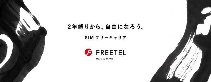 【MVNO】台風の目になるかもしれない月299円で100MB~の格安SIMサービス「FREETEL」