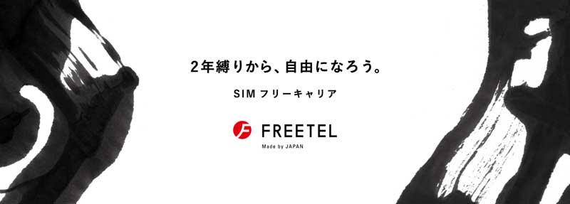 mvno-freetel00