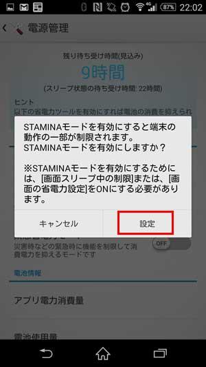 xperia-stamina04