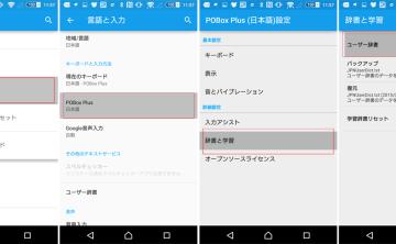 【Tips】POBox Plusを自分好みにカシコク変換できるようにする方法(初心者向け)