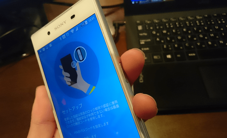 【Z5】Xperia初搭載の指紋認証機能を使う時の注意点・コツをまとめてみた