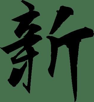 freefont_logo_kouzangyousho(2)