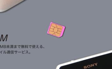 【MVNO】500MB未満なら無料で使える「0SIM(ゼロシム)」、知っておくべき&設定しておくべき大事なこと