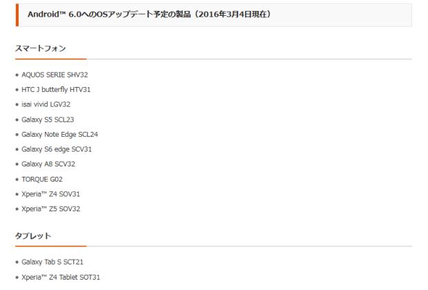 au-xperia-z3-non-update01