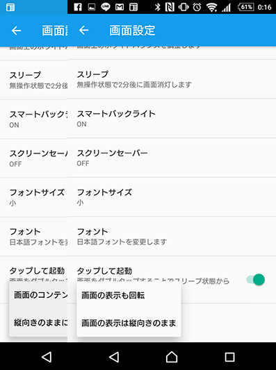 z5-android6-update02