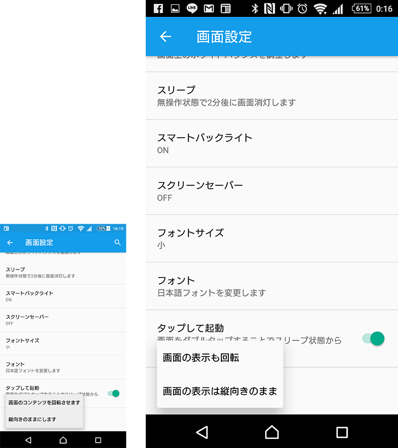 z5-android6-update04
