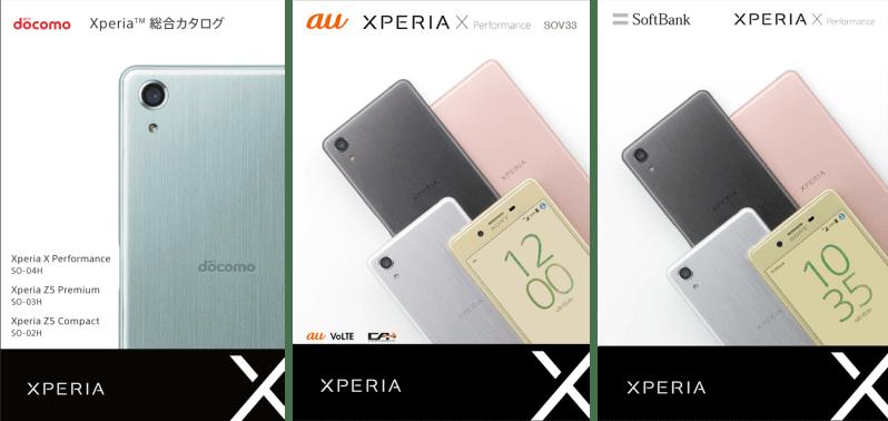 x-performance-catalog01