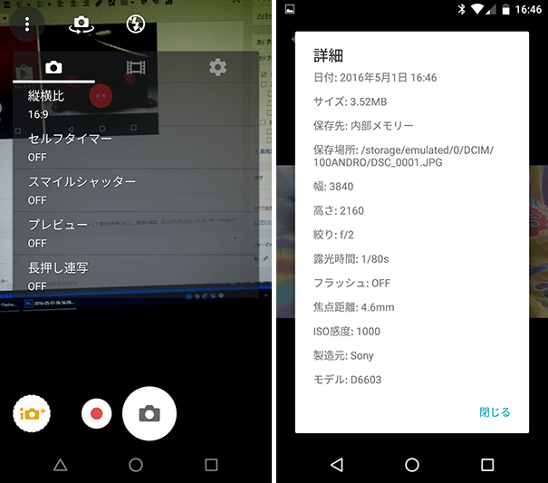z3-android-n-developer-preview12