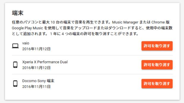 google-music-authentication-cancel09
