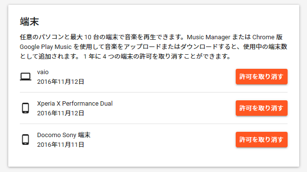 google-music-authentication-cancel09