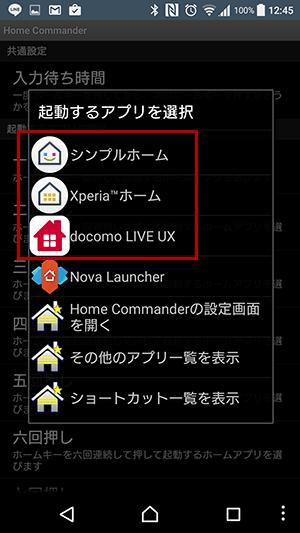 tips-homebutton-launcher11
