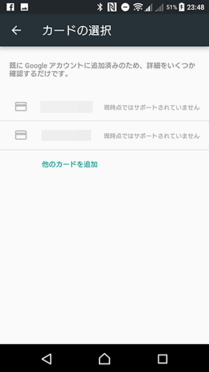 android-pay03