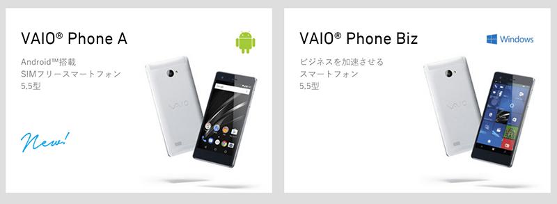 【コラム】VAIO Phoneよ、お前もか!ついにWindowsを捨てAndroid OSへ