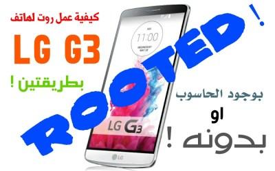 طريقة عمل روت لهاتف LG G3 | بطريقتين