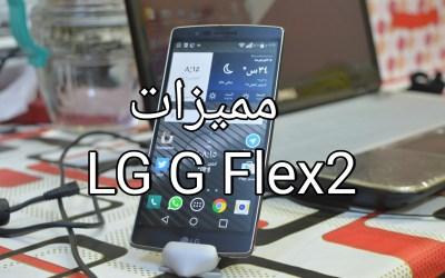 [فيديو] استعراض لأهم المميزات الداخلية في هاتف LG G Flex2