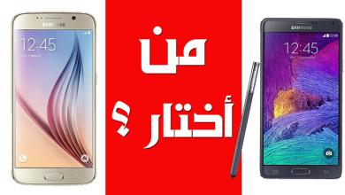 Photo of ???? [فيديو] ماذا أقتني Galaxy S6 أم Galaxy Note 4 ؟