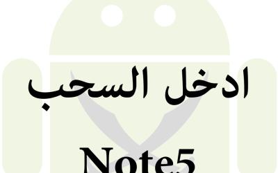 توقع خمس مميزات لنوت فايف وادخل السحب على جهازين #Note5