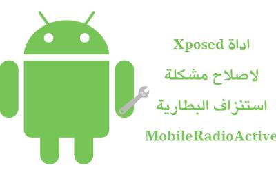 [Xposed] اداة لحل مشكلة استنزاف البطارية في أندرويد لولي بوب MobileRadioActive