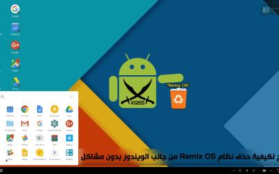 شرح لكيفية حذف نظام Remix OS من جانب الويندوز بدون مشاكل