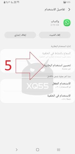 Whatsapp Battery 5