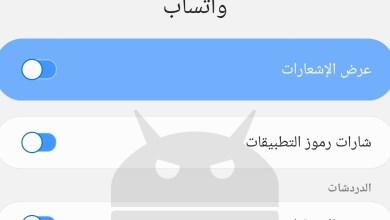Photo of حل مشكلة الإشعارات | واتساب | جالكسي | أندرويد 9