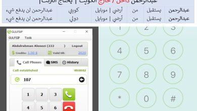 Photo of مقالة | خدمة كويت كونكت من جلف سيب | GulfSIP