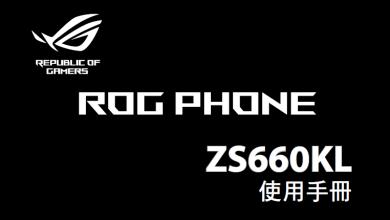 Photo of Asus ROG Phone II ZS660KL ROM فتح البوتلودر | قفله | الرومات | الروابط | التحديث
