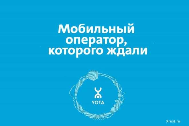 Yota сделала звонки в Египет бесплатными