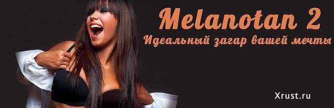 Инструкция к Меланотану