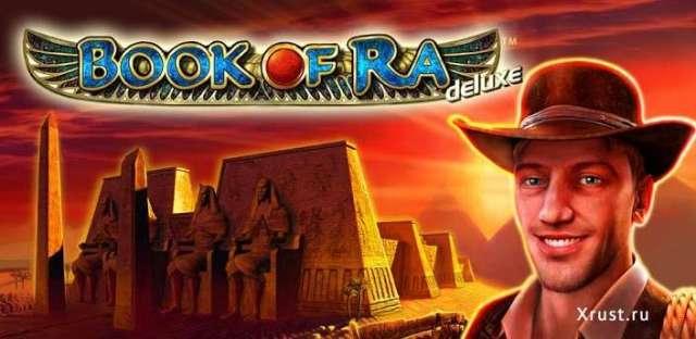 Book of Ra – увлекательная игра с легендарной тематикой