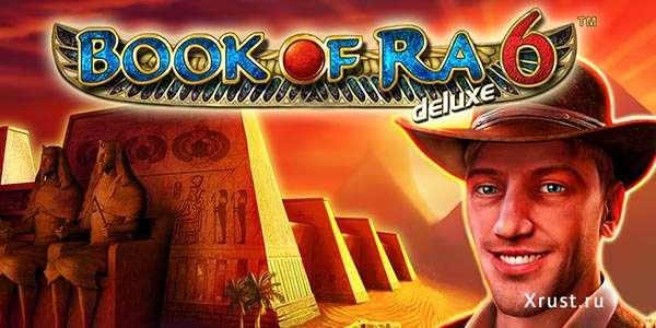 Бесплатная игра BOOK OF EGYPT DELUXE