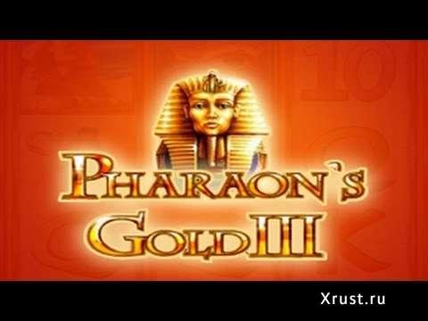 Золото Фараона