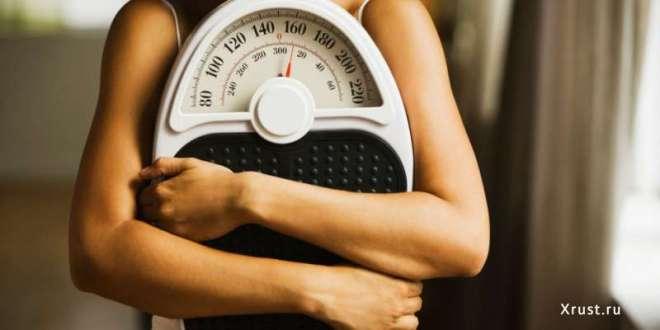 Новый способ быстро сбросить вес!