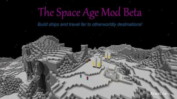 Интересный мод майнкрафт – The Space Age