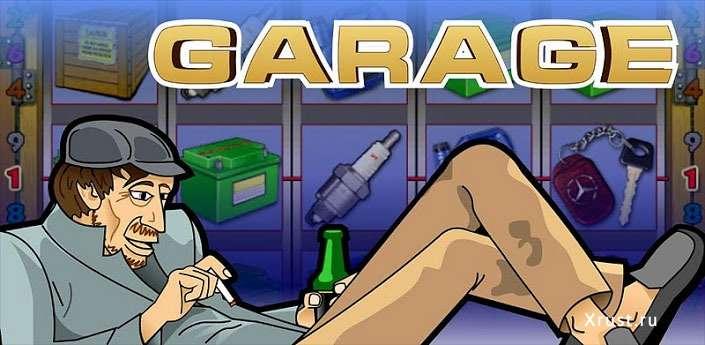 Игровой автомат Garage в казино Вулкан