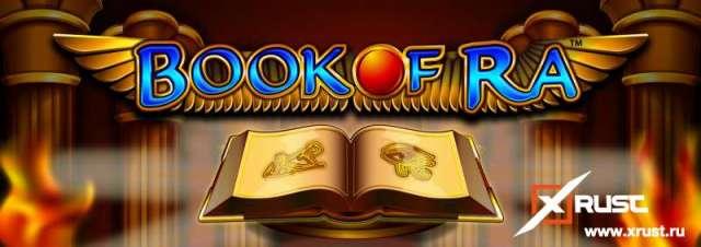 Books of Ra. Классический игровой автомат на деньги в казино Вулкан