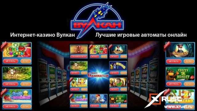 Самые популярные игровые автоматы в казино Вулкан