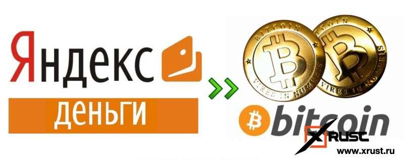 Оперативный и выгодный обмен Яндекс.Деньги на криптовалюту Binance Coin (BNB)