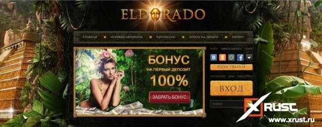 Казино Эльдорадо. Лучшее место для азартной игры