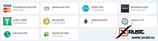 Обмен электронный валют