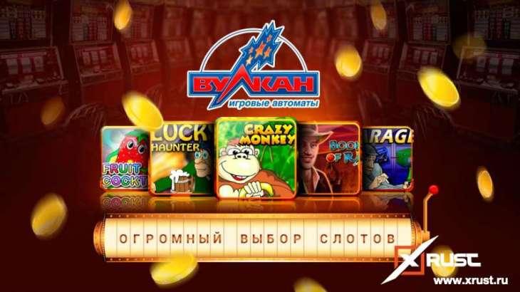 Вулкан. Вход в мобильное казино и игра в игровые автоматы
