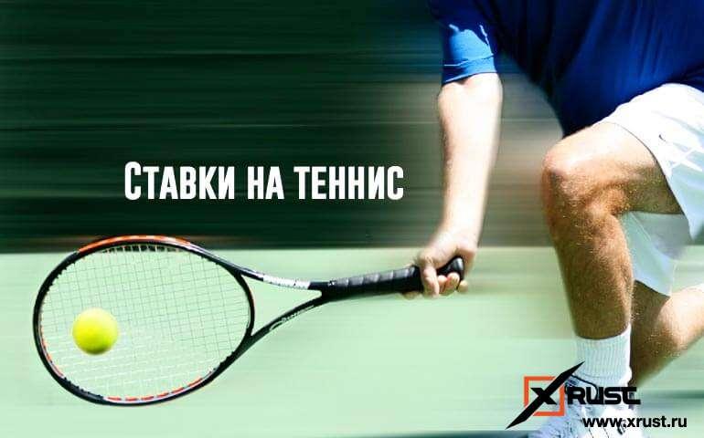 Ставки на теннис в БК Горилла